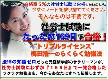 梅田社労士01.jpg