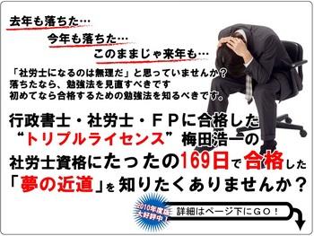 梅田社労士05.jpg